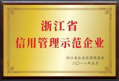 浙江省信用管理示范企业
