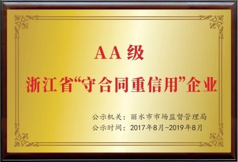 """AA级浙江省""""守合同重信用""""企业"""